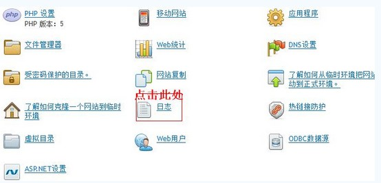 HostEase Windows主机查询日志文件方法