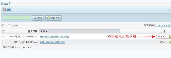 美国HostEase Windows主机查询日志文件方法