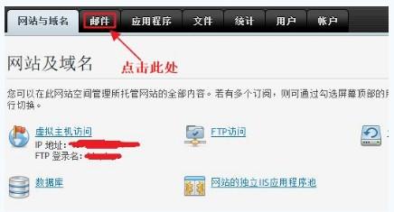 HostEase Plesk面板邮件防病毒功能介绍