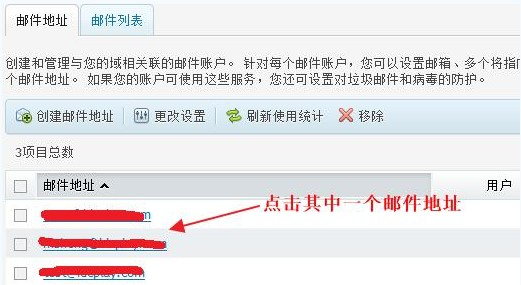 HostEase主机Plesk面板邮件防病毒功能介绍