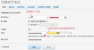 HostEase Windows主机创建邮箱账户
