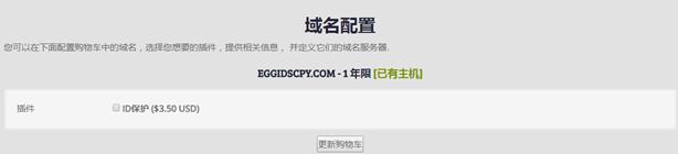 HostEase美国主机购买教程