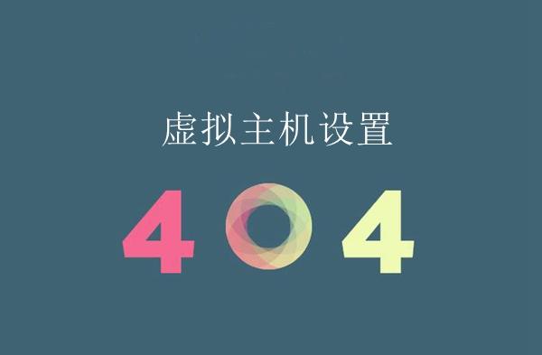 虚拟主机设置404错误页面的方法