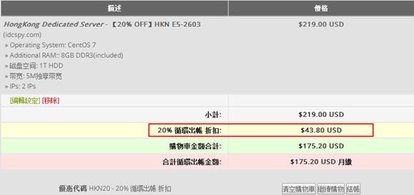 HostEase香港新世界服务器