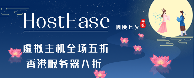 HostEase主机七夕活动